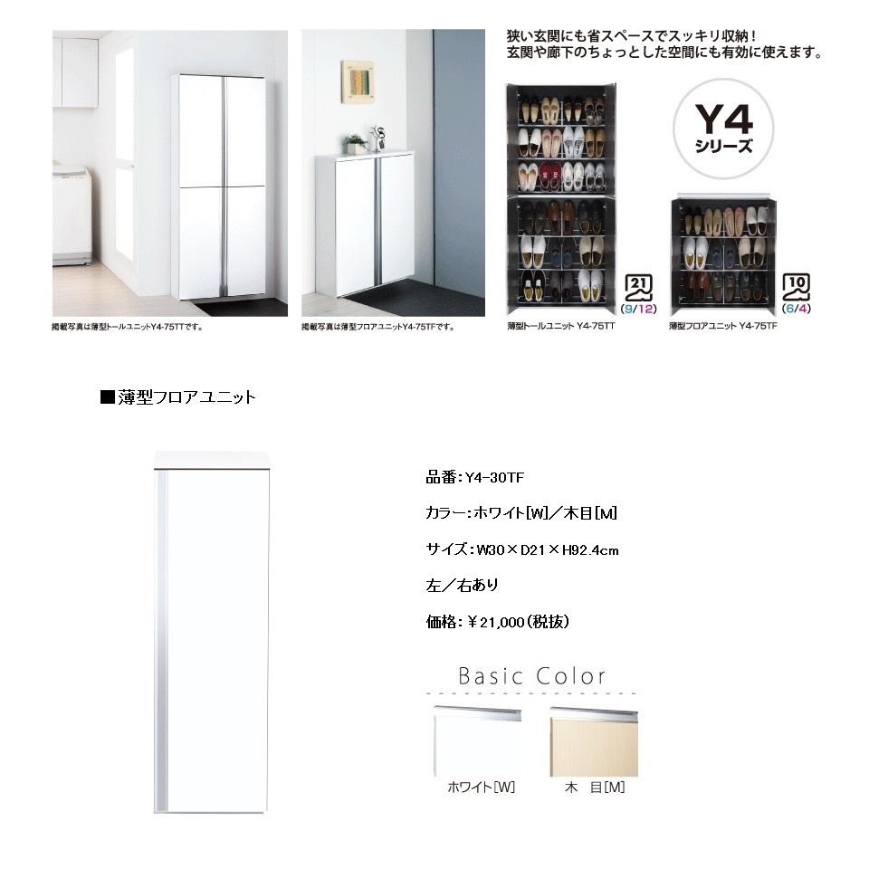 マイセット Y4 玄関収納薄型フロアユニット(間口30cm)【Y4-30TF[ ]( )】Y4-30TFW Y4-30TFM