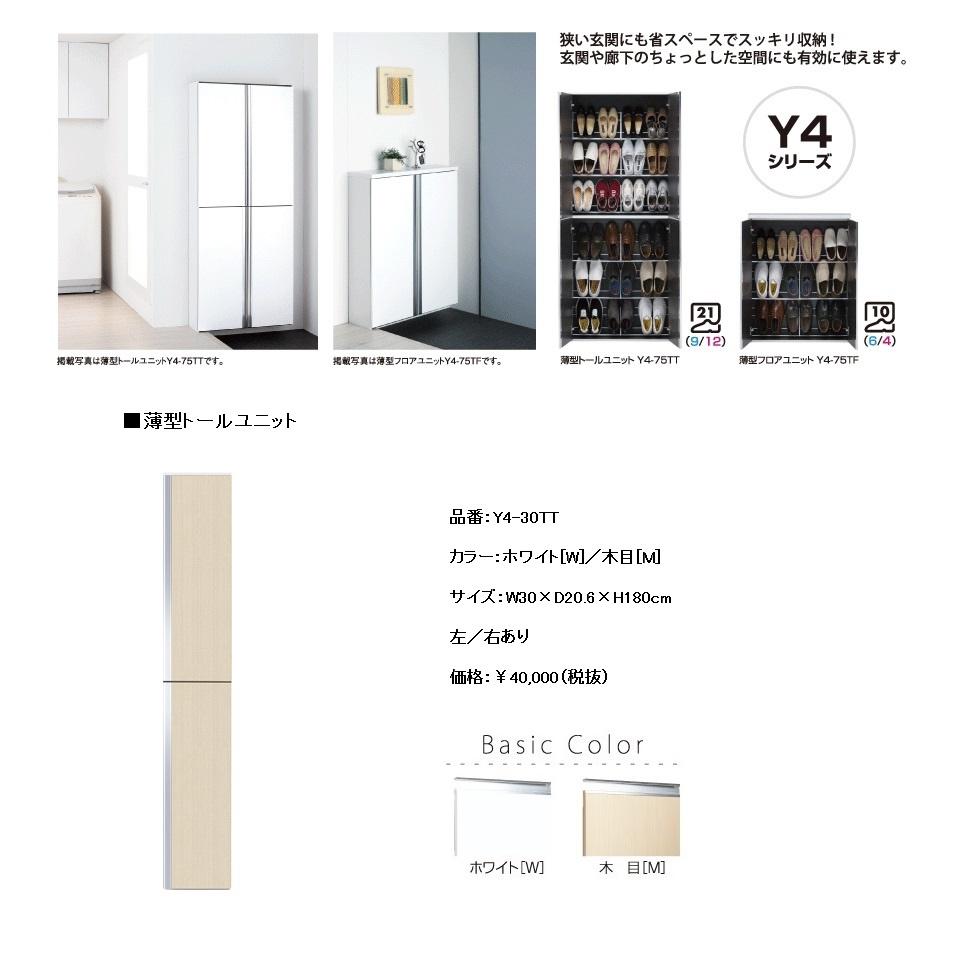 マイセット Y4 玄関収納薄型トールユニット(間口30cm)【Y4-30TT( )[ ]】Y4-30TTW Y4-30TTM