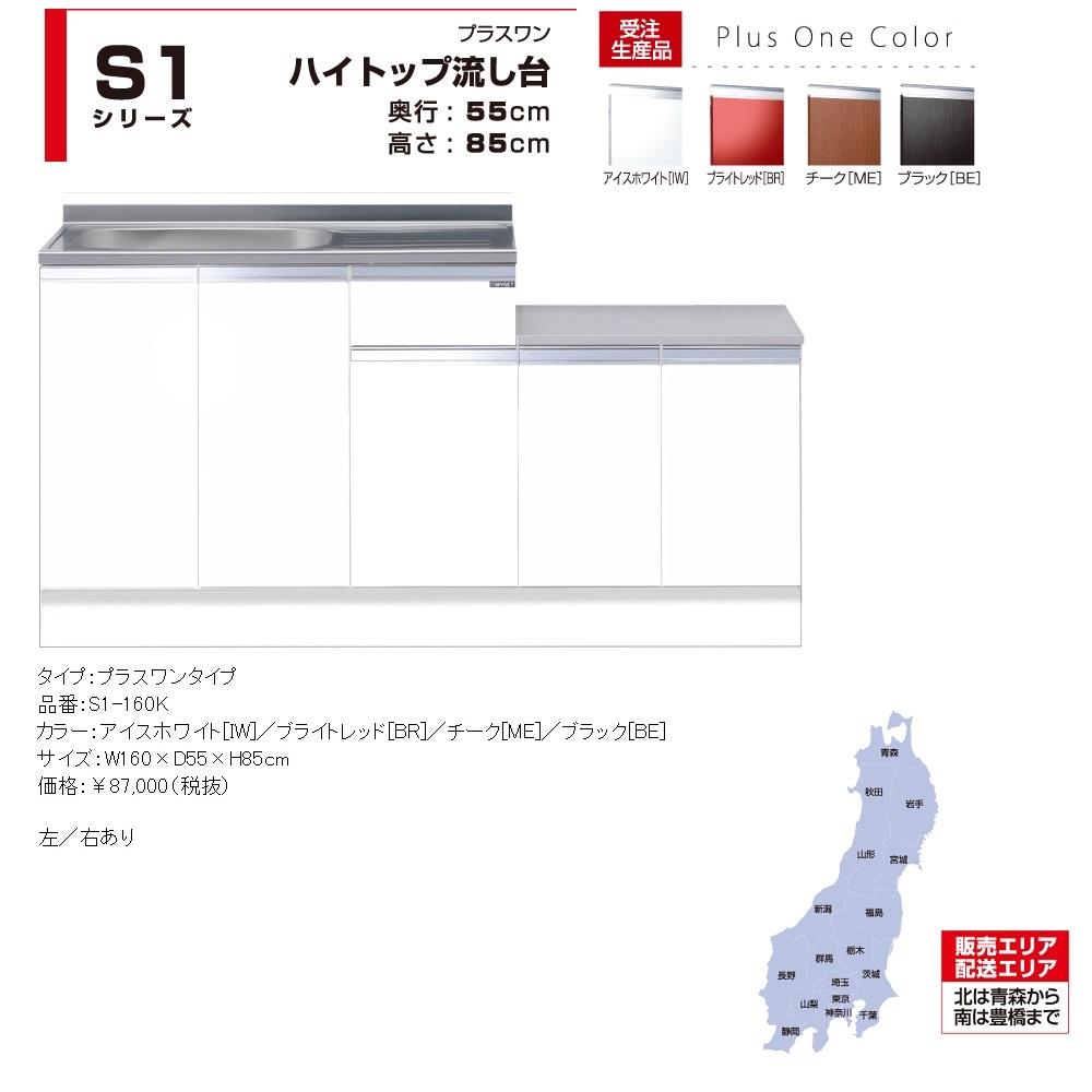 マイセット S1 [ハイトップ]一体型流し台(壁出し水栓仕様/160cm) 【S1-160K(左/右)[ ]】