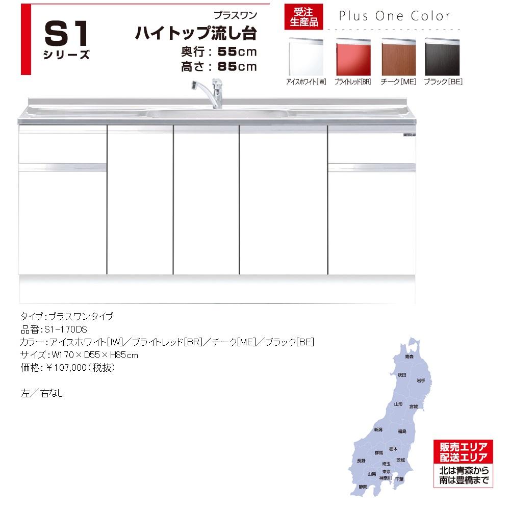 マイセット S1 [ハイトップ]組合わせ型流し台一槽流し台(トップ出し水栓仕様/170cm) 【S1-170DS[ ]】