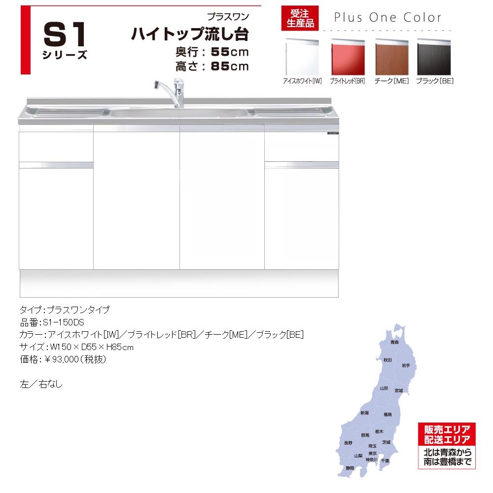 マイセット S1 [ハイトップ]組合わせ型流し台一槽流し台(トップ出し水栓仕様/150cm) 【S1-150DS[ ]】