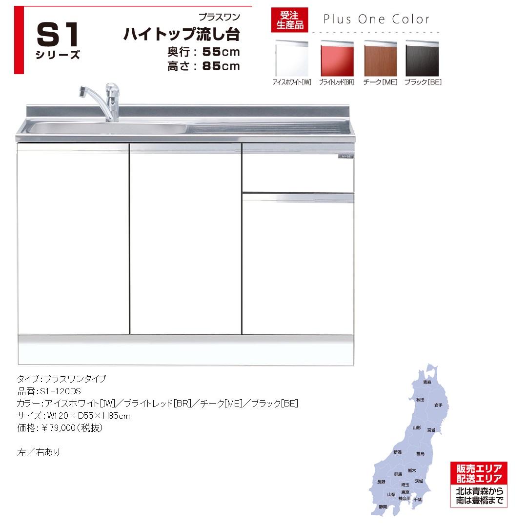 マイセット S1 [ハイトップ]組合わせ型流し台一槽流し台(トップ出し水栓仕様/120cm) 【S1-120DS(左/右)[ ]】