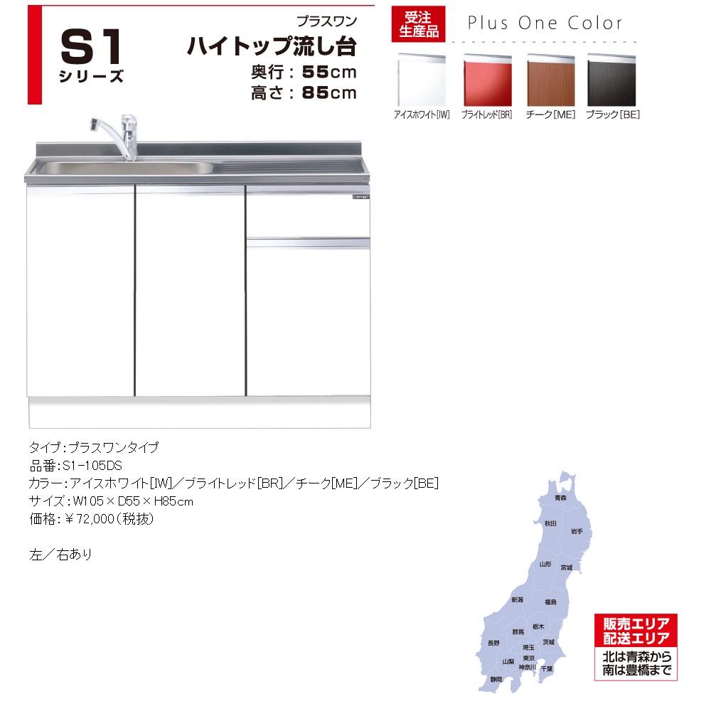 マイセット S1 [ハイトップ]組合わせ型流し台一槽流し台(トップ出し水栓仕様/105cm) 【S1-105DS(左/右)[ ]】