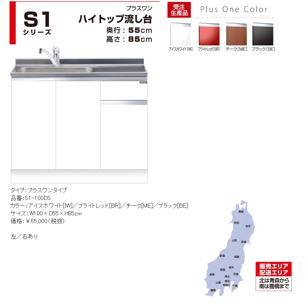 マイセット S1 [ハイトップ]組合わせ型流し台一槽流し台(トップ出し水栓仕様/100cm) 【S1-100DS(左/右)[ ]】