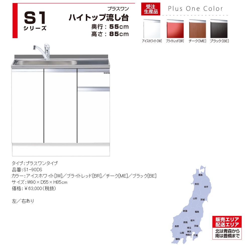 マイセット S1 [ハイトップ]組合わせ型流し台一槽流し台(トップ出し水栓仕様/90cm) 【S1-90DS(左/右)[ ]】
