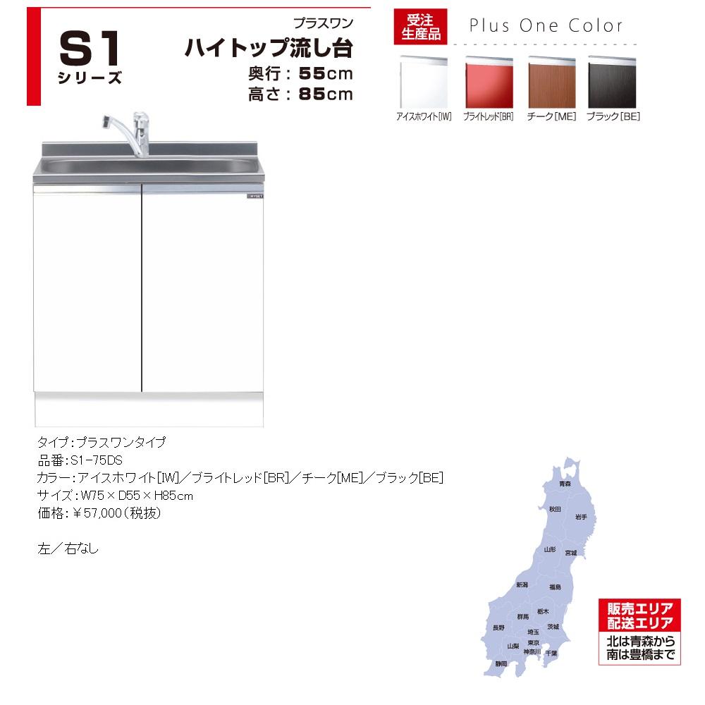 マイセット S1 [ハイトップ]組合わせ型流し台全槽流し台(トップ出し水栓仕様/75cm) 【S1-75DS[ ]】