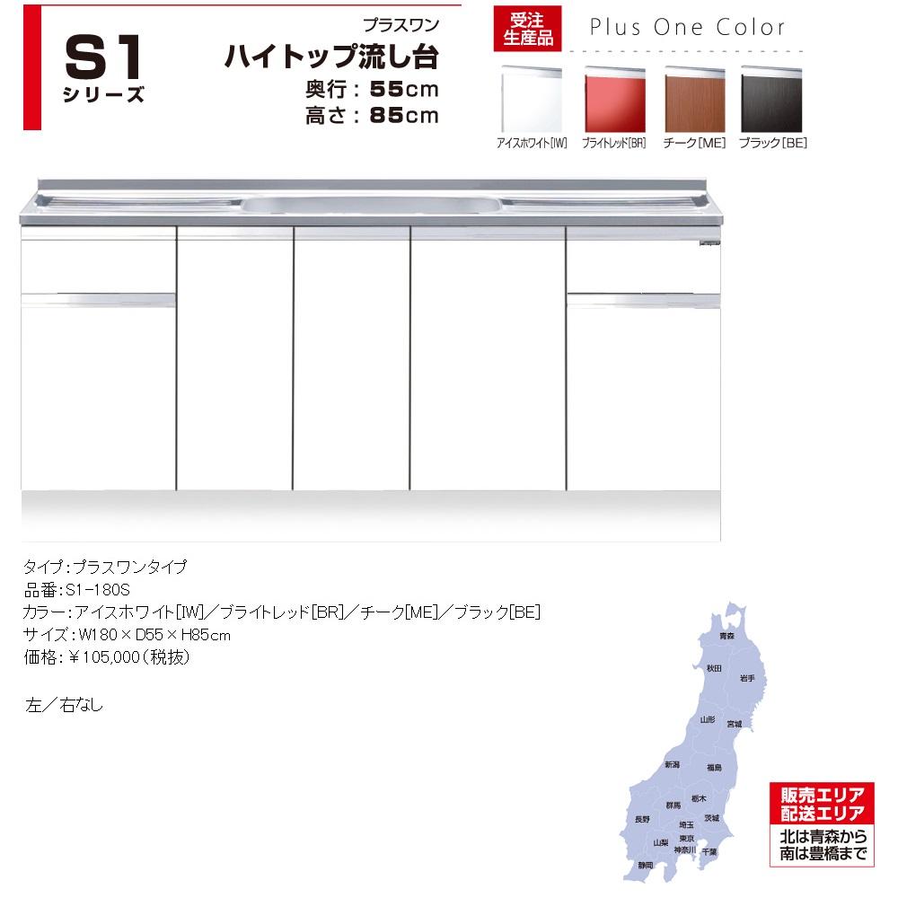 マイセット S1 [ハイトップ]組合わせ型流し台一槽流し台(壁出し水栓仕様/180cm) 【S1-180S[ ]】