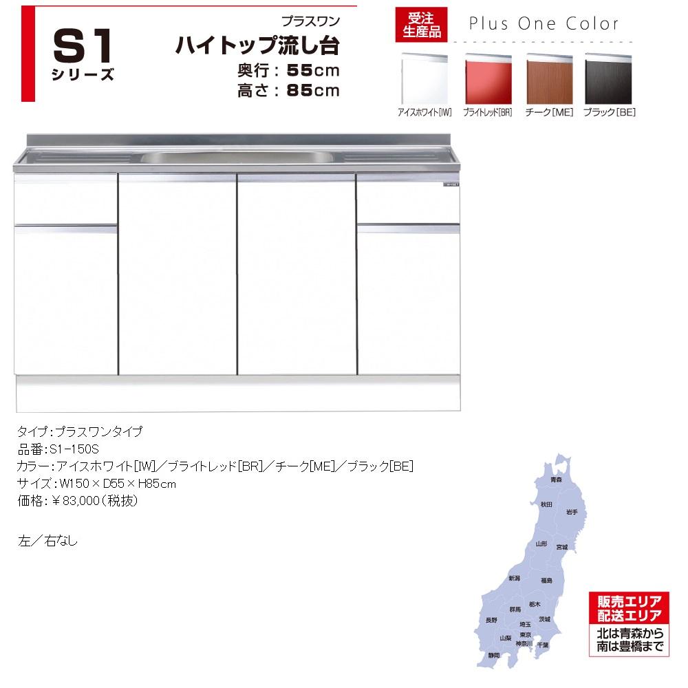 マイセット S1 [ハイトップ]組合わせ型流し台一槽流し台(壁出し水栓仕様/150cm) 【S1-150S[ ]】