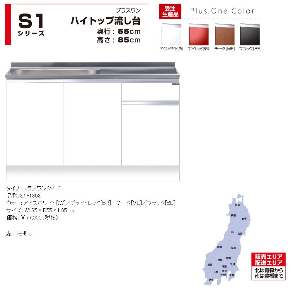 マイセット S1 [ハイトップ]組合わせ型流し台一槽流し台(壁出し水栓仕様/120cm) 【S1-120S(左/右)[ ]】