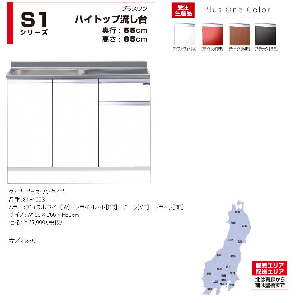 マイセット S1 [ハイトップ]組合わせ型流し台一槽流し台(壁出し水栓仕様/105cm) 【S1-105S(左/右)[ ]】