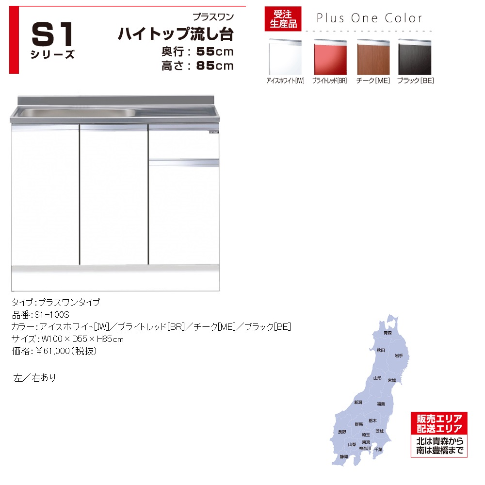 マイセット S1 [ハイトップ]組合わせ型流し台一槽流し台(壁出し水栓仕様/100cm) 【S1-100S(左/右)[ ]】