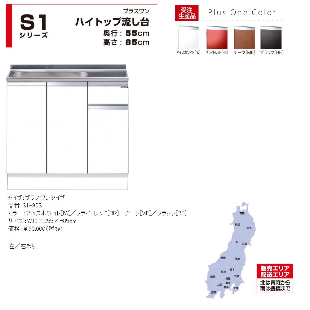 マイセット S1 [ハイトップ]組合わせ型流し台一槽流し台(壁出し水栓仕様/90cm) 【S1-90S(左/右)[ ]】