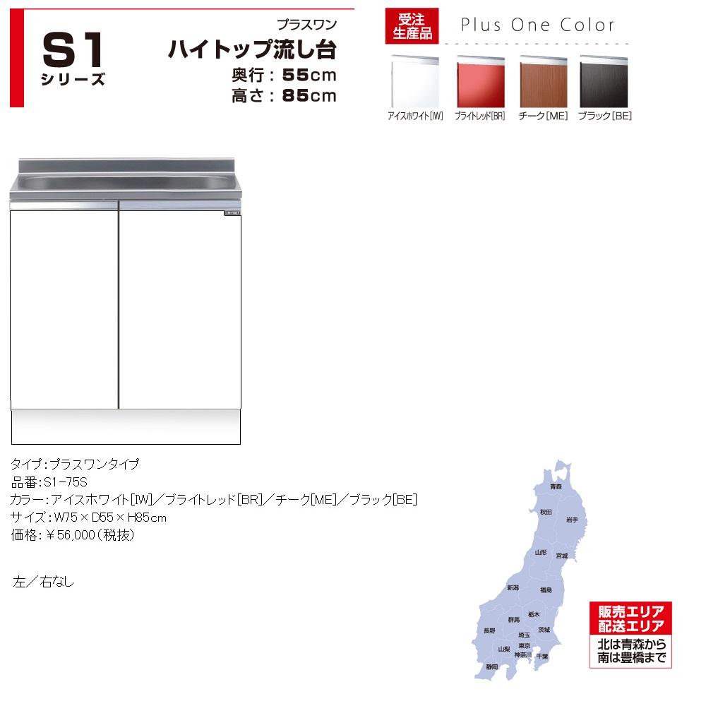 マイセット S1 [ハイトップ]組合わせ型流し台全槽流し台(壁出し水栓仕様/75cm) 【S1-75S[ ]】