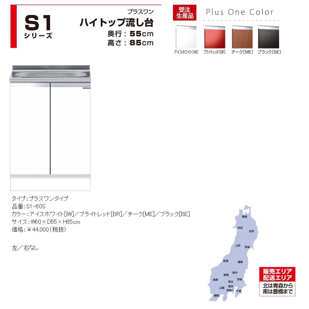 マイセット S1 [ハイトップ]組合わせ型流し台全槽流し台(壁出し水栓仕様/60cm) 【S1-60S[ ]】