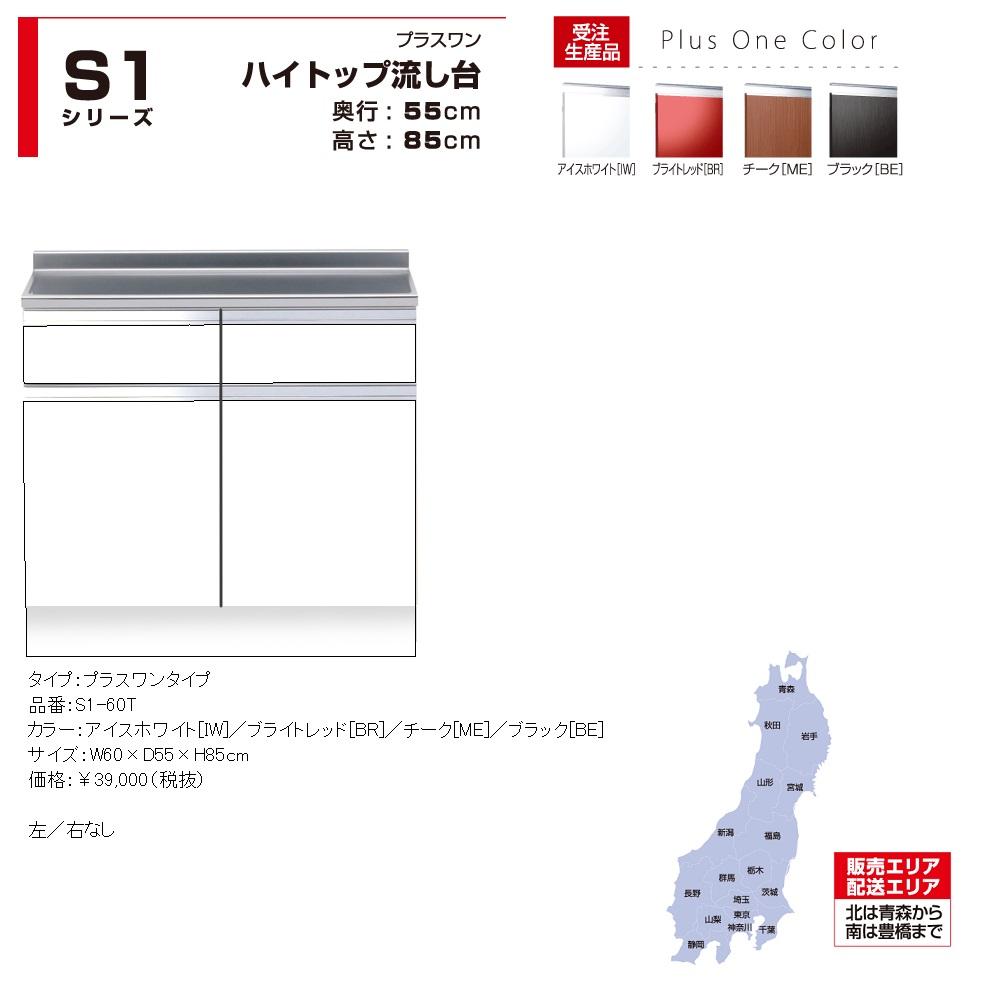 マイセット S1 [ハイトップ]調理台・コンロ台調理台(60cm) 【S1-60T[ ]】