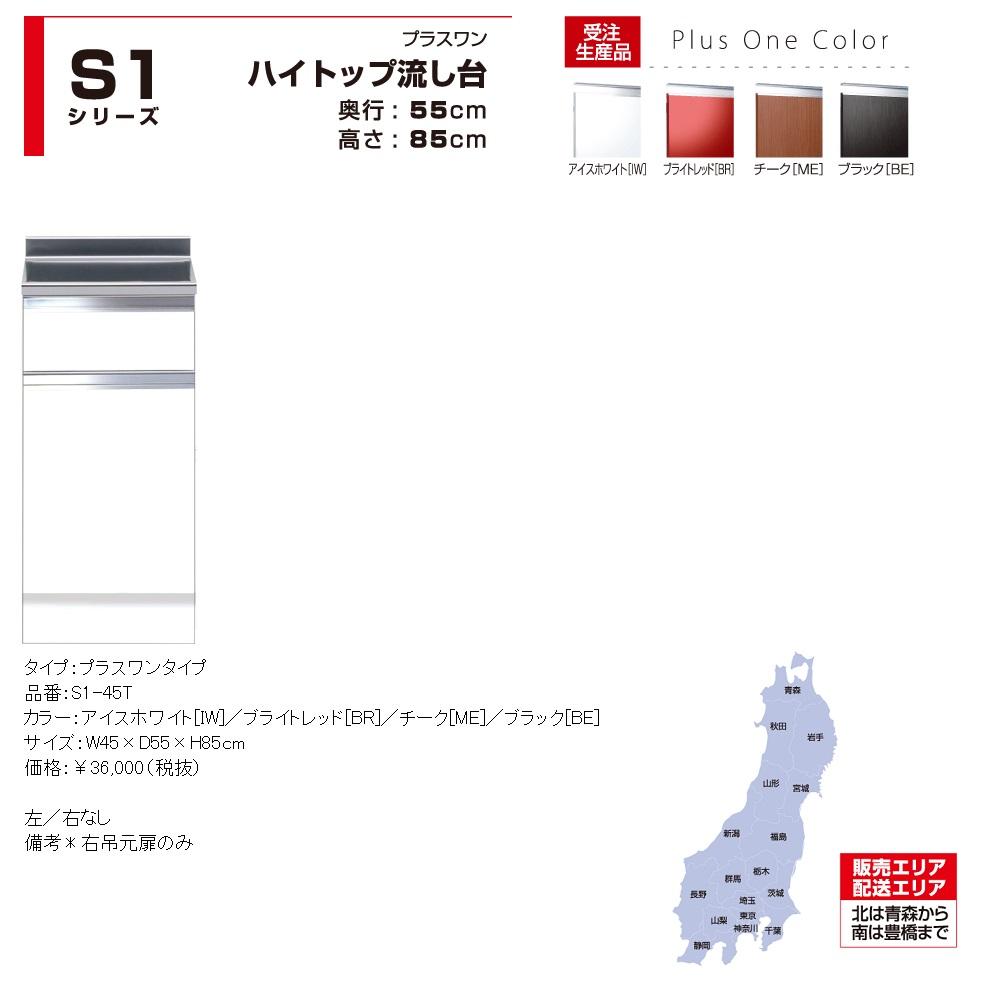 マイセット S1 [ハイトップ]調理台・コンロ台調理台(40cm) 【S1-40T[ ]】