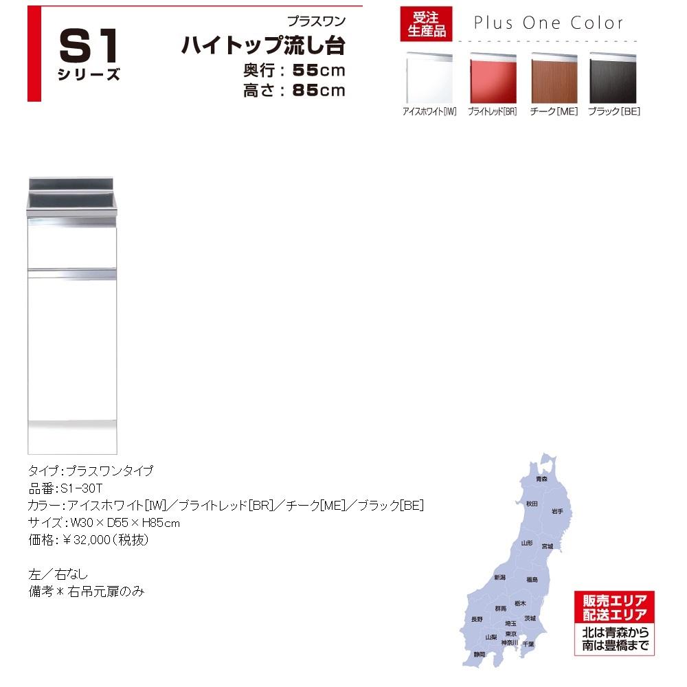 マイセット S1 [ハイトップ]調理台・コンロ台調理台(30cm) 【S1-30T[ ]】