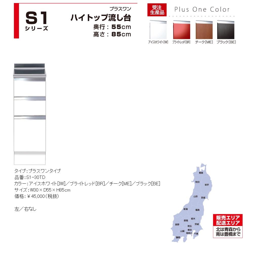 マイセット S1 [ハイトップ]調理台・コンロ台調理台(30cm) 【S1-30TD[ ]】