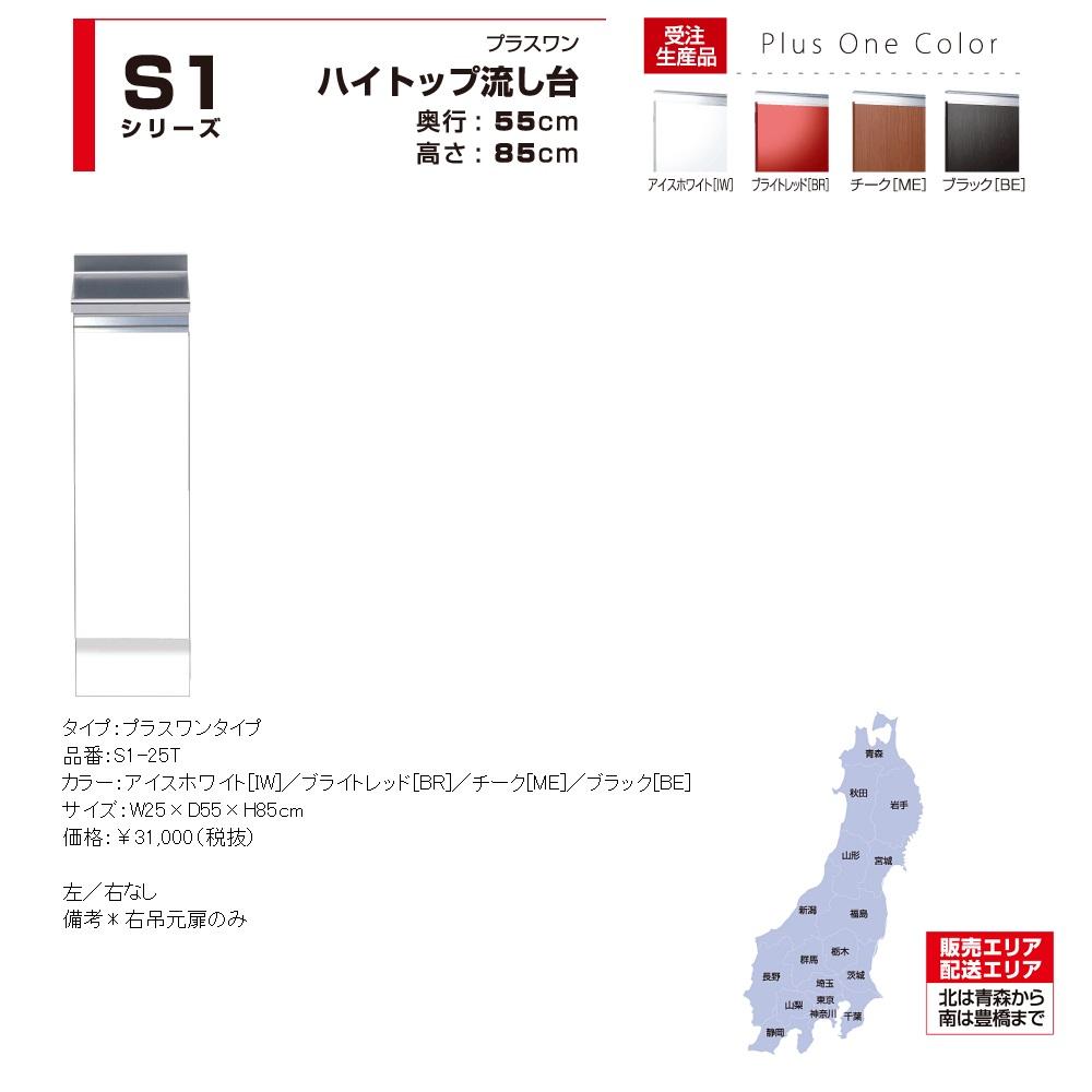 マイセット S1 [ハイトップ]調理台・コンロ台調理台(25cm) 【S1-25T[ ]】