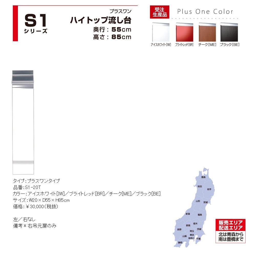 マイセット S1 [ハイトップ]調理台・コンロ台調理台(20cm) 【S1-20T[ ]】