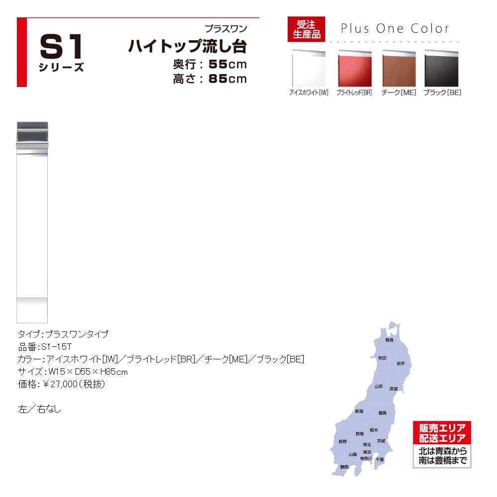 マイセット S1 [ハイトップ]調理台・コンロ台調理台(15cm) 【S1-15T[ ]】