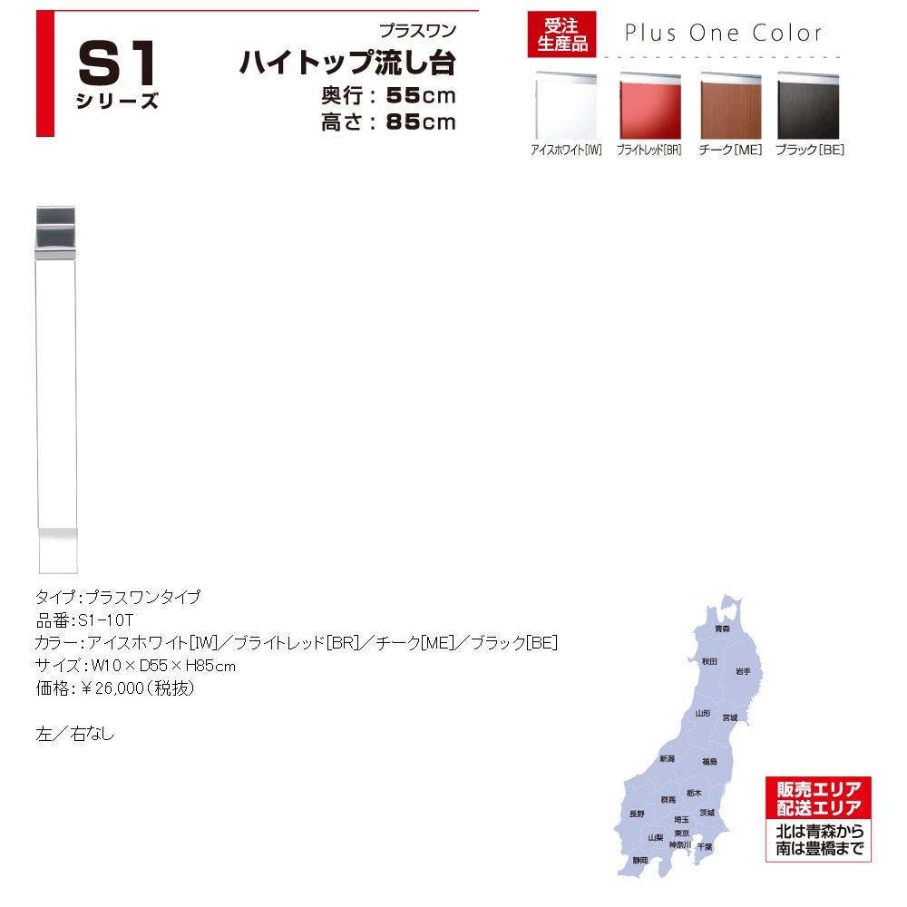 マイセット S1 [ハイトップ]調理台・コンロ台調理台(10cm) 【S1-10T[ ]】