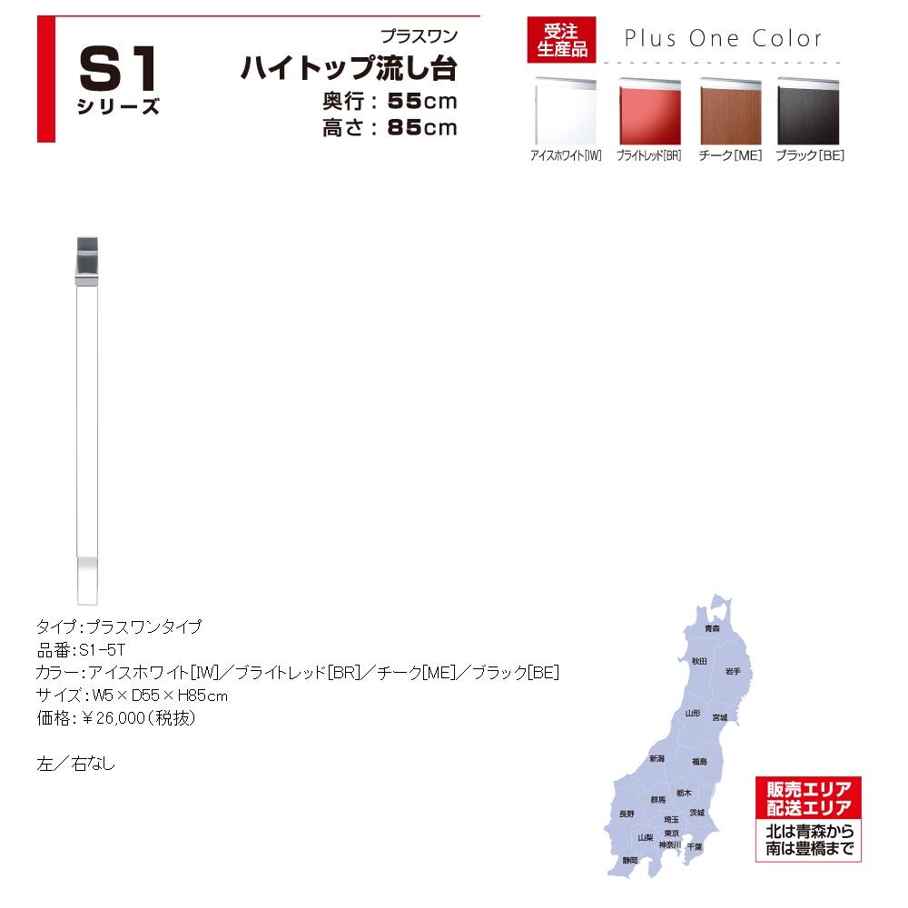 マイセット S1 [ハイトップ]調理台・コンロ台調理台(5cm) 【S1-5T[ ]】