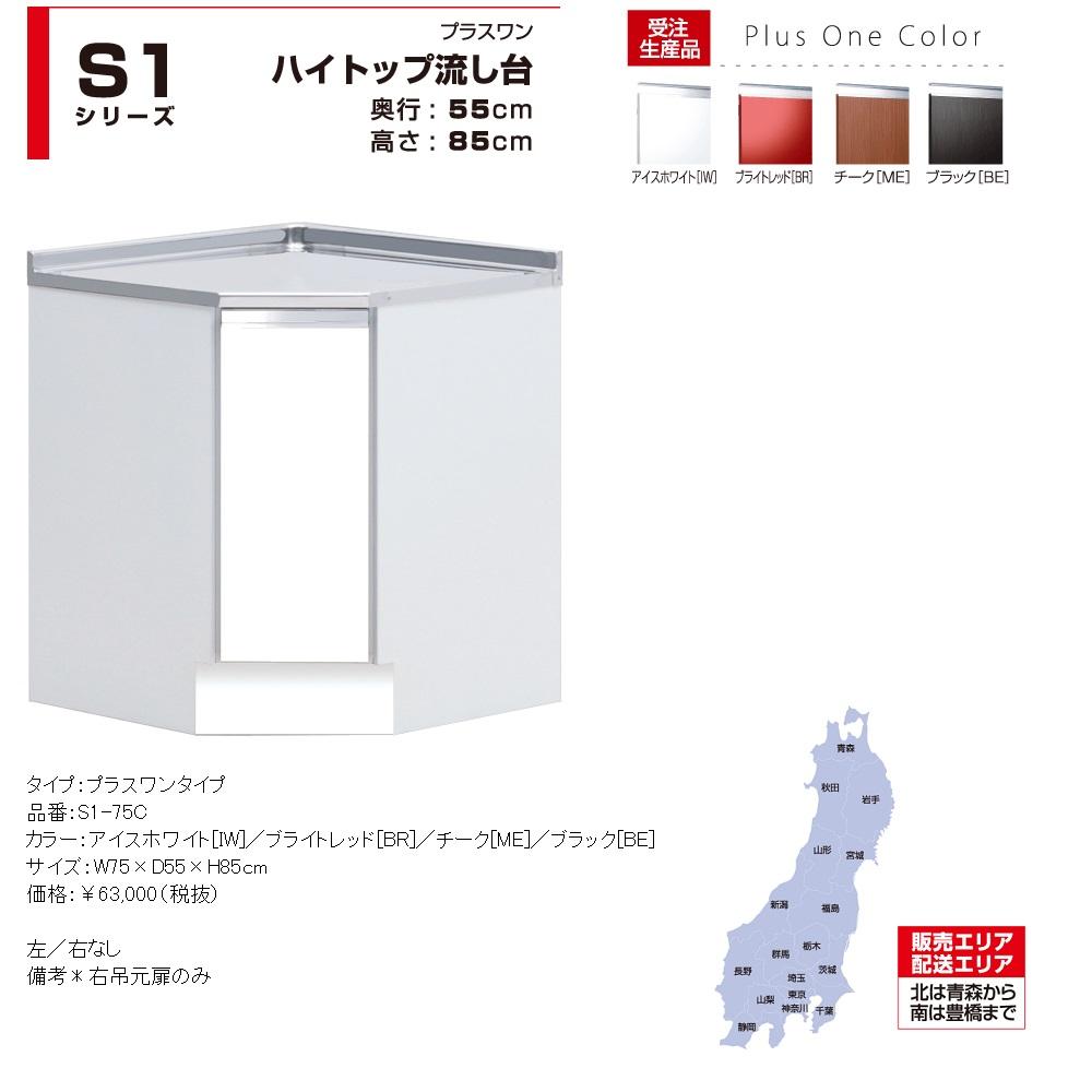 マイセット S1 [ハイトップ]調理台・コンロ台隅調理台(75cm) 【S1-75C[ ]】