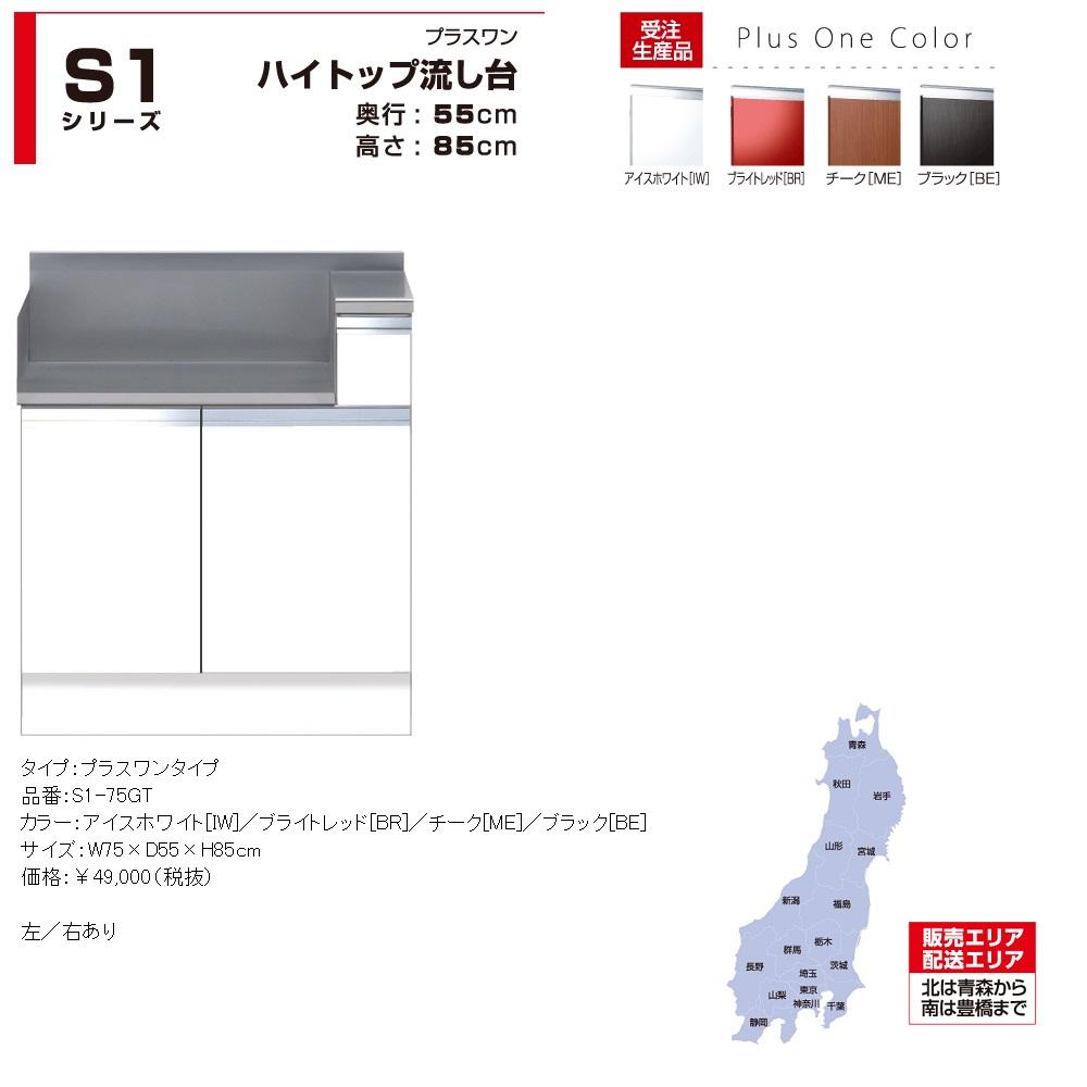 マイセット S1 [ハイトップ]調理台・コンロ台コンロ調理台(75cm) 【S1-75GT( )[ ]】