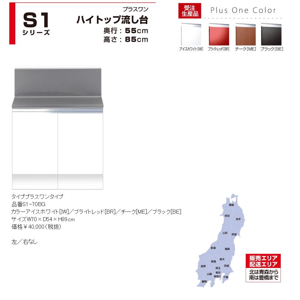 マイセット S1 [ハイトップ]調理台・コンロ台バックガード付コンロ台(70cm) 【S1-70BG[ ]】