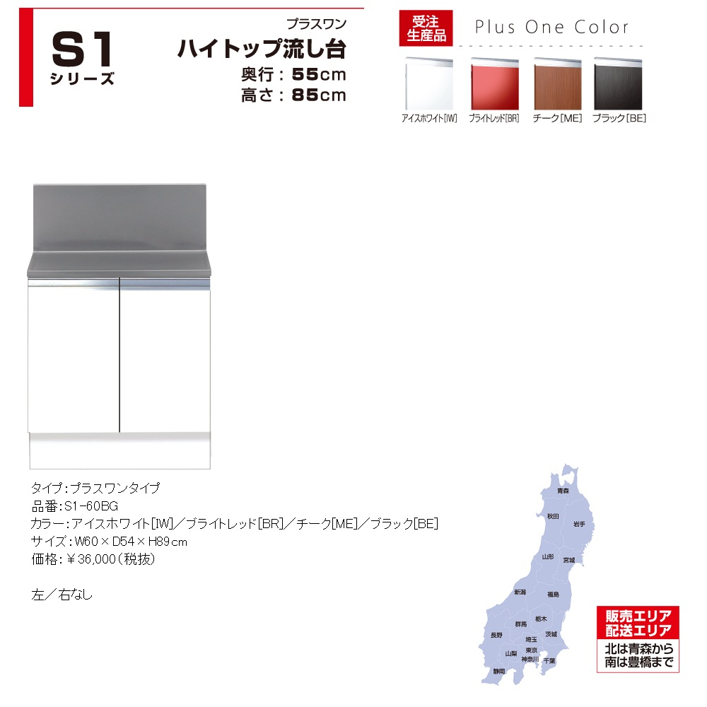 マイセット S1 [ハイトップ]調理台・コンロ台バックガード付コンロ台(60cm) 【S1-60BG[ ]】