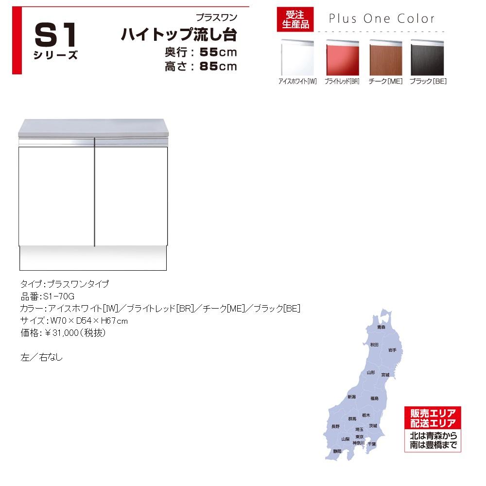 マイセット S1 [ハイトップ]調理台・コンロ台コンロ台(70cm) 【S1-70G[ ]】