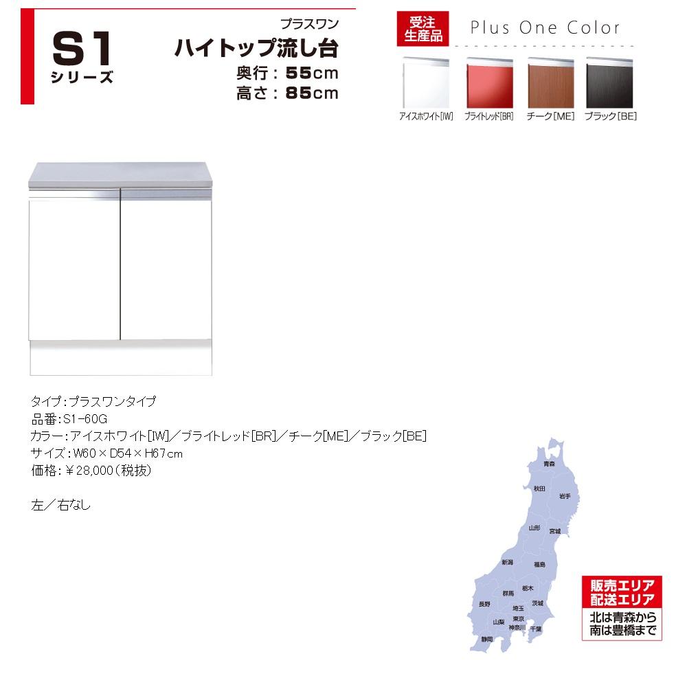 マイセット S1 [ハイトップ]調理台・コンロ台コンロ台(60cm) 【S1-60G[ ]】