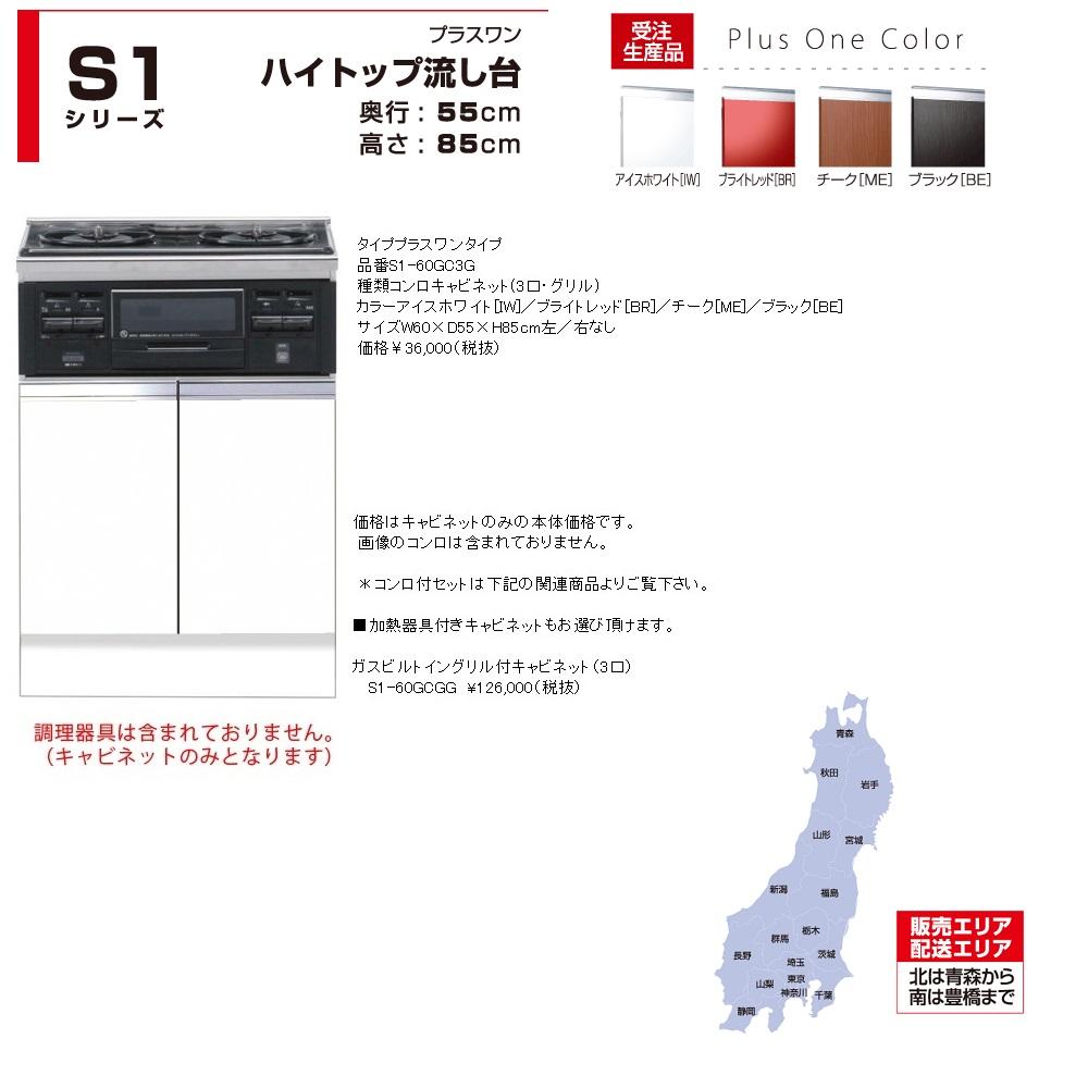 マイセット S1 [ハイトップ]調理台・コンロ台コンロキャビネット(60cm/3口・グリルなし) 【S1-60GC3G[ ]】