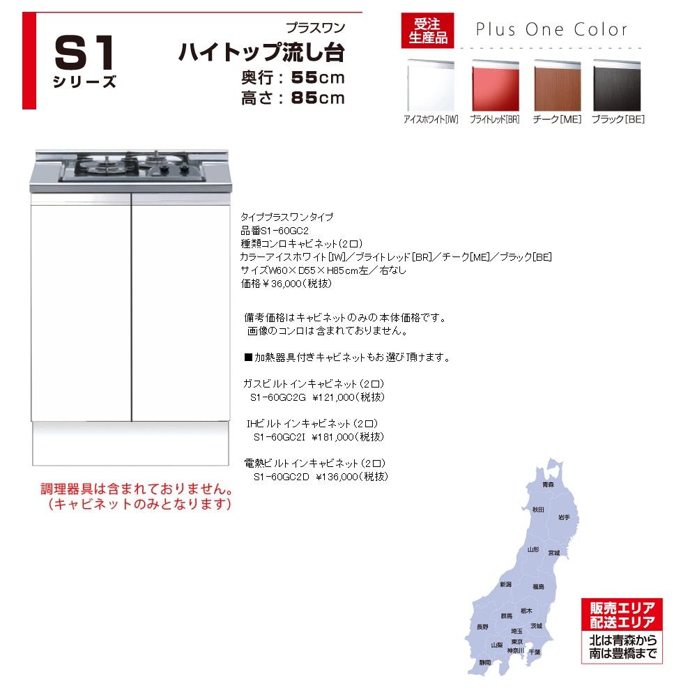 マイセット S1 [ハイトップ]調理台・コンロ台コンロキャビネット(60cm/2口コンロなし) 【S1-60GC2[ ]】