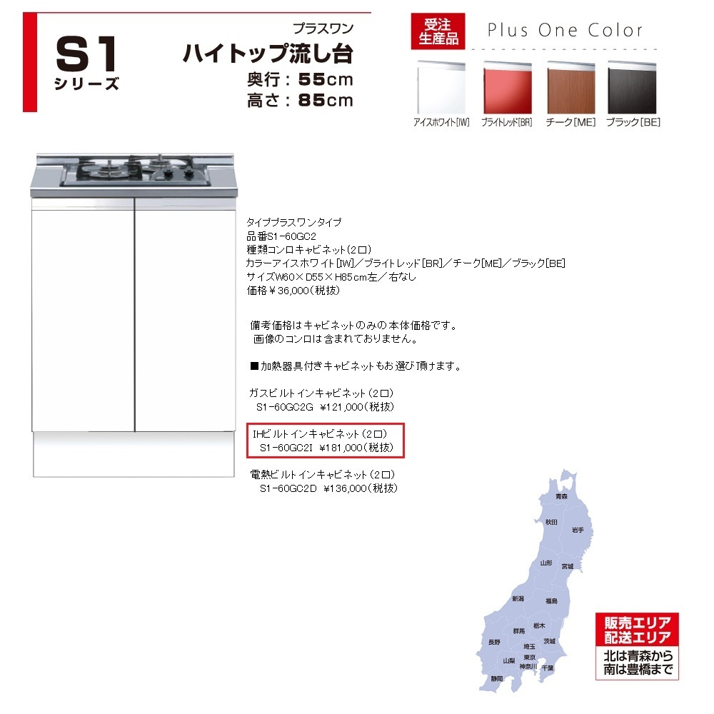 マイセット S1 [ハイトップ]調理台・コンロ台IHビルトインキャビネット(60cm/2口クッキングヒーター付) 【S1-60GC2I[ ]】