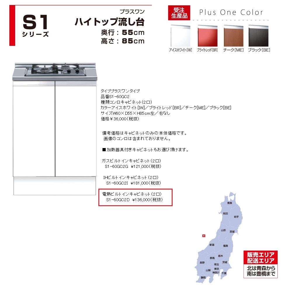 マイセット S1 [ハイトップ]調理台・コンロ台電熱ビルトインキャビネット(60cm/1口電熱ヒーター付) 【S1-60GC1D[ ]】