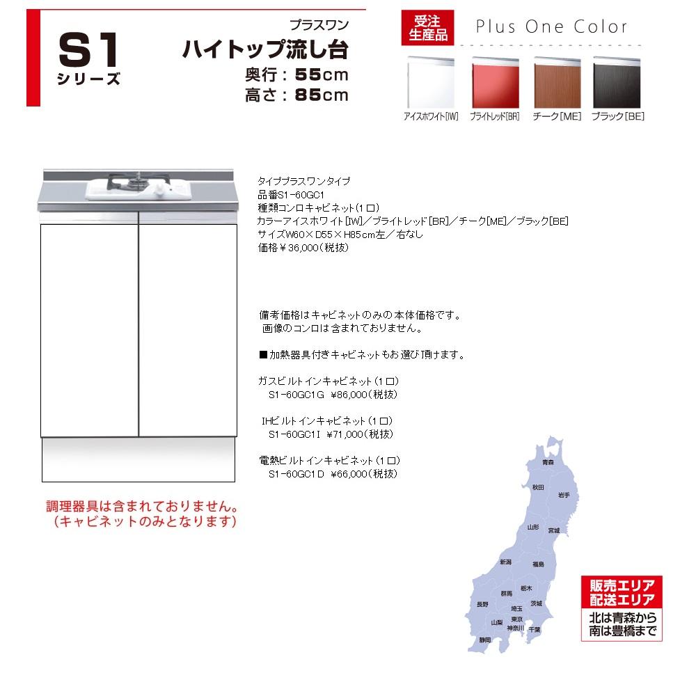 マイセット S1 [ハイトップ]調理台・コンロ台コンロキャビネット(60cm/1口コンロなし) 【S1-60GC1[ ]】