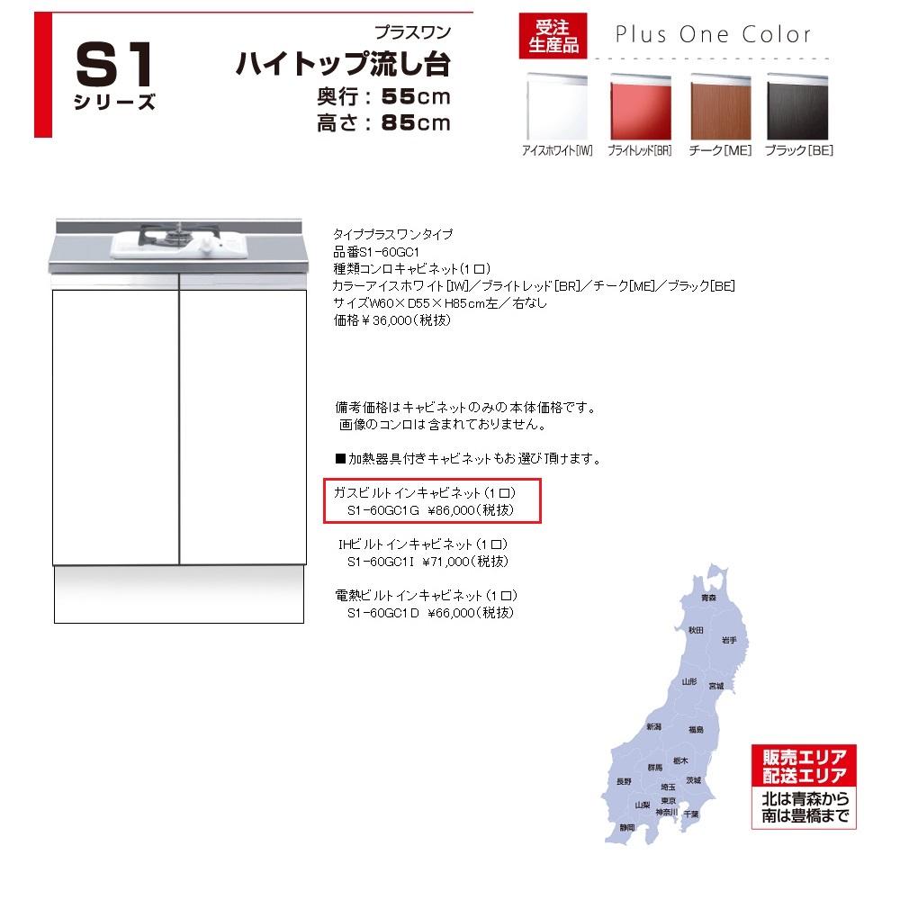 マイセット S1 [ハイトップ]調理台・コンロ台ガスビルトインキャビネット(60cm/1口コンロ付) 【S1-60GC1G[ ]】