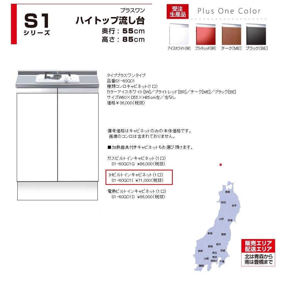 マイセット S1 [ハイトップ]調理台・コンロ台IHビルトインキャビネット(60cm/1口クッキングヒーター付) 【S1-60GC1I[ ]】
