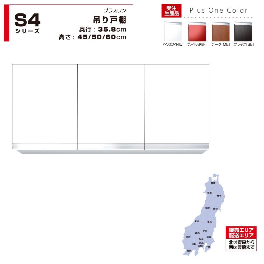 マイセット S4 [プラスワン]吊り戸棚標準仕様(高さ/60cm)【S4-105HNT[ ]】S4-105HNTIW S4-105HNTBR S4-105HNTMES4-105HNTBE