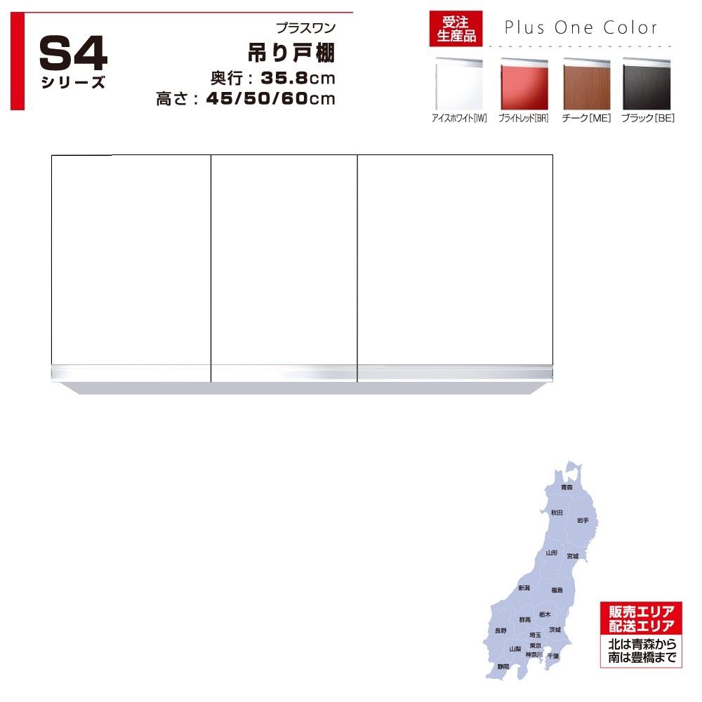 マイセット S4 [プラスワン]吊り戸棚標準仕様(高さ/50cm)【S4-100NZT[ ]】S4-100NZTIW S4-100NZTBR S4-100NZTMES4-100NZTBE