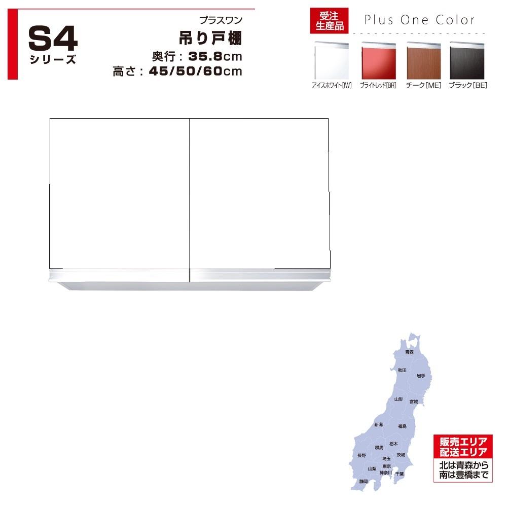 マイセット S4 [プラスワン]吊り戸棚標準仕様(高さ/60cm)【S4-80HNT[ ]】S4-80HNTIW S4-80HNTBR S4-80HNTMES4-80HNTBE
