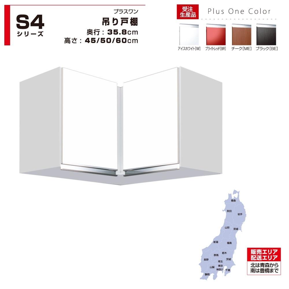 マイセット S4 [プラスワン]吊り戸棚標準仕様(高さ/45cm)【S4-75NCT[ ]】S4-75NCTIW S4-75NCTBR S4-75NCTMES4-75NCTBE