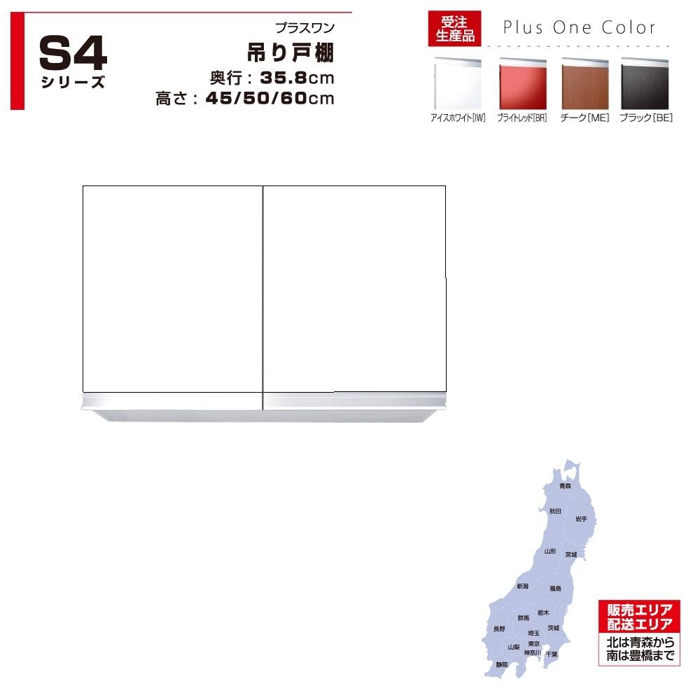マイセット S4 [プラスワン]吊り戸棚標準仕様(高さ/50cm)【S4-75NZT[ ]】S4-75NZTIW S4-75NZTBR S4-75NZTMES4-75NZTBE