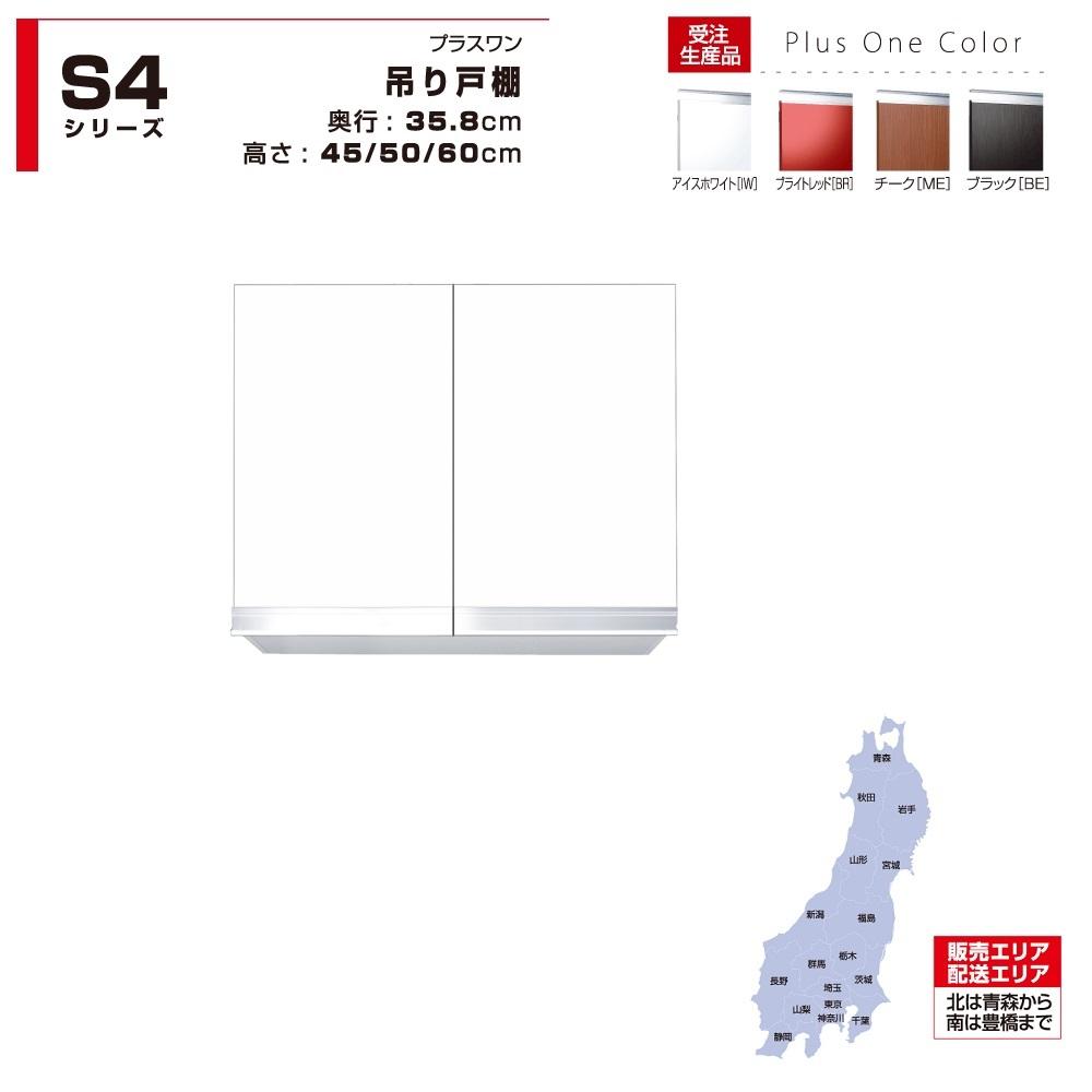 マイセット S4 [プラスワン]吊り戸棚標準仕様(高さ/50cm)【S4-60NZ[ ]】S4-60NZW S4-60NZBR S4-60NZMES4-60NZBE