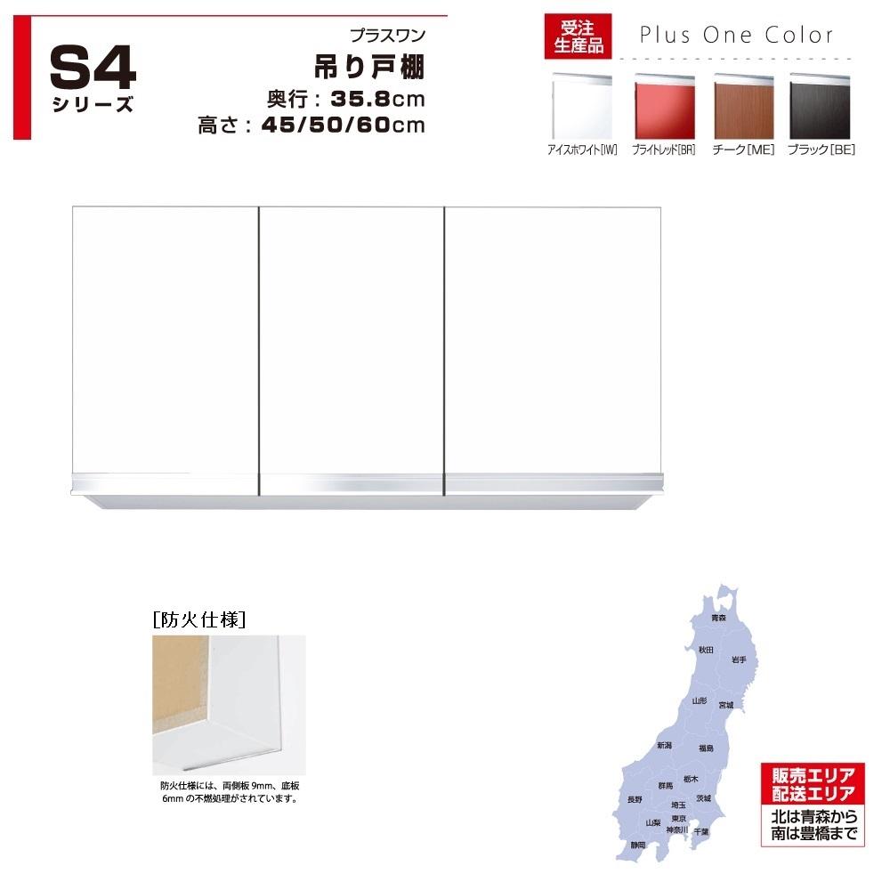 マイセット S4 [プラスワン]吊り戸棚防火仕様(高さ/60cm)【S4-95FHNT[ ]】S4-95FHNTIW S4-95FHNTBR S4-95FHNTMES4-95FHNTBE