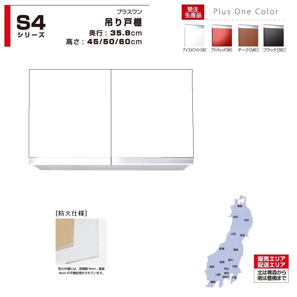 マイセット S4 [プラスワン]吊り戸棚防火仕様(高さ/45cm)【S4-80FNT[ ]】S4-80FNTIW S4-80FNTBR S4-80FNTMES4-80FNTBE
