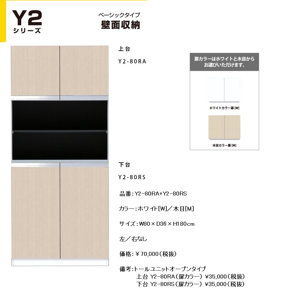 マイセット Y2 壁面収納トールユニット 奥行き36cmタイプ(間口80cm) 【Y2-80RA[ ]+Y2-80RS[ ]】Y2-80RAW+Y2-80RSW Y2-80RAM+Y2-80RSM