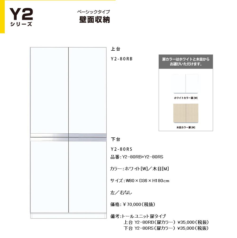 マイセット Y2 壁面収納トールユニット 奥行き36cmタイプ(間口80cm) 【Y2-80RB[ ]+Y2-80RS[ ]】Y2-80RBW+Y2-80RSW Y2-80RBM+Y2-80RSM